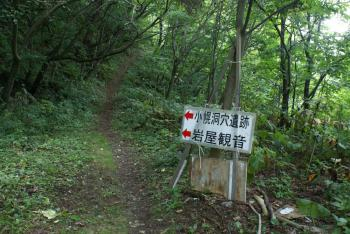 小幌駅から一歩離れて・・・