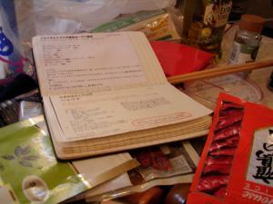 20110221手帳