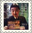 内藤先生切手01