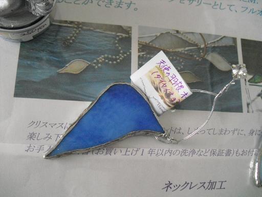 2010羽根