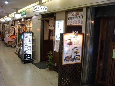 大阪トンテキ
