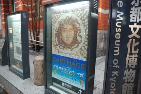 古代カルタゴ、ローマ展