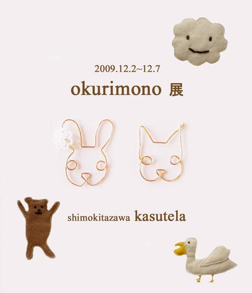 okurimono展