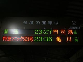 zzsonic-kamegawa.jpg