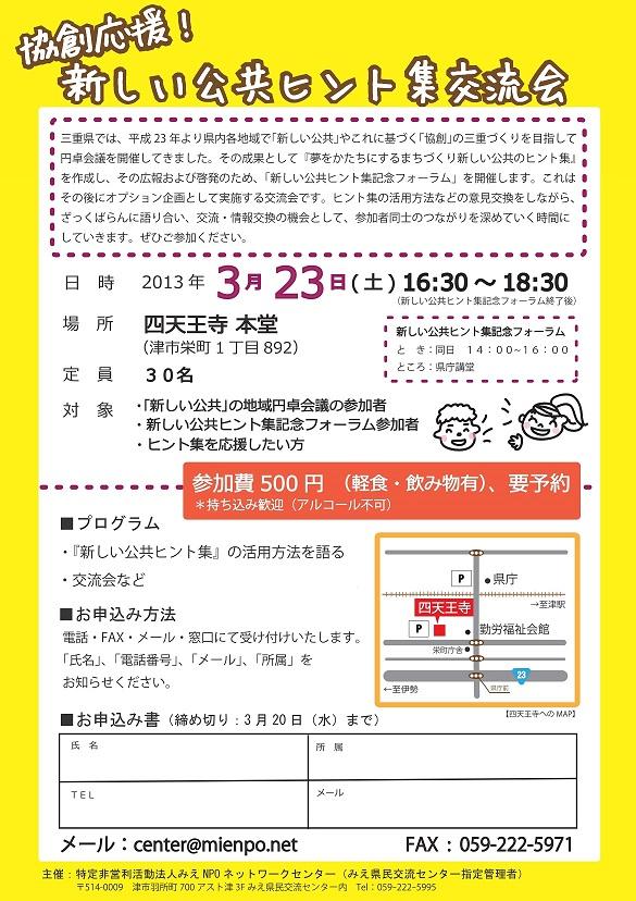 20130323_ヒント集交流会