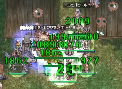 2012.1.15 ろ。 ちぇけたまGvG! 4