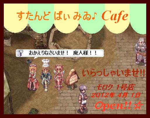 すたんど ばぃ みゐ♪ Cafe 完成3
