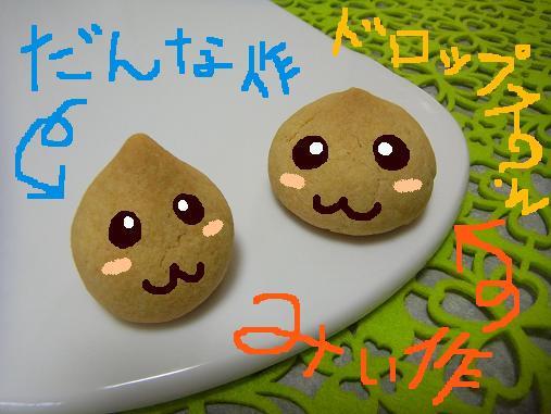 2012.4.11分 日常 きな粉スノーボールクッキー 3