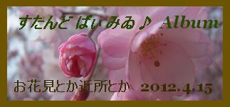 アルバム用 お花見とか近所とか2012.4.15