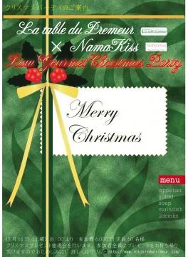 2013 高クリスマス