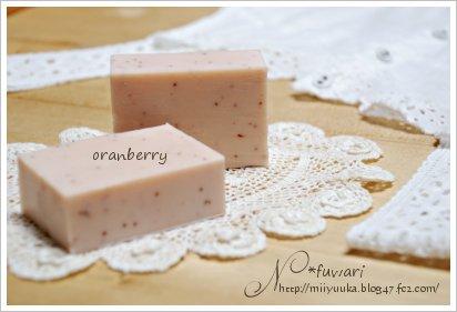 『 oranberry 』って…
