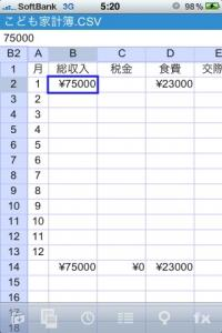 iPhone表計算2
