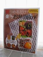 0129レシピ本01