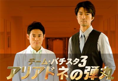 Sonobe 番宣!チーム・バチスタ3...