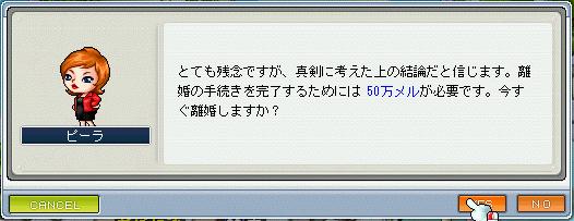 MapleStory 2010-02-18 11-36-50-20