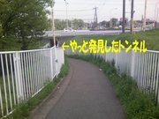 英インター 自転車トンネル