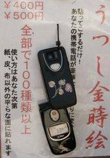金蒔絵シール携帯