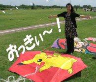 大きいピカチュー凧