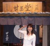鏡山酒造跡地甘玉堂