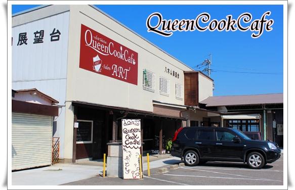 QueenCookCafe