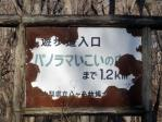 八ヶ岳1112281