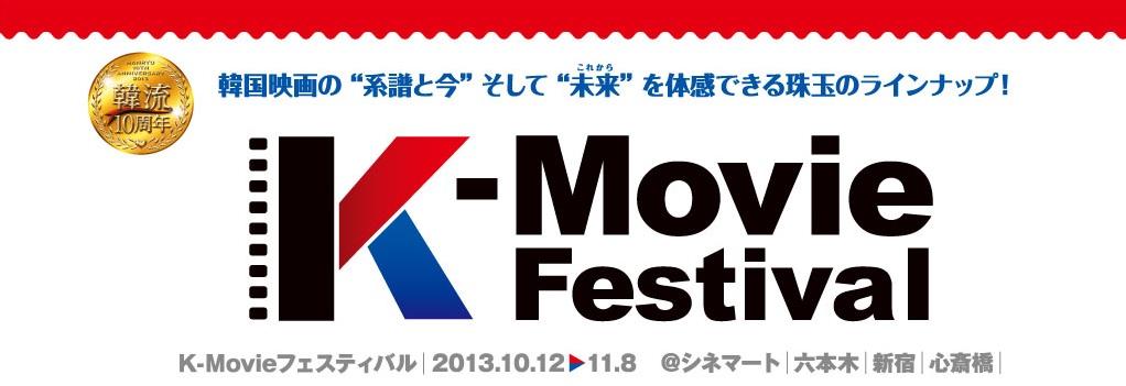K-ムービーフェスティバル-1