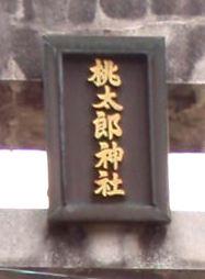 20110729桃太郎神社6