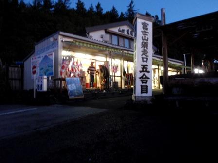 20110808-01富士山五合目