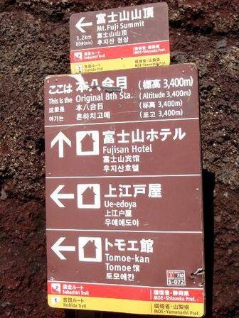 20110808-08上江戸屋看板