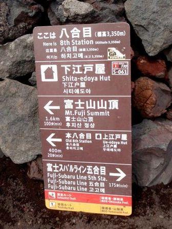 20110808-08下江戸屋看板