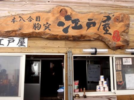 20110808-08上江戸屋前