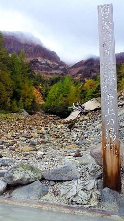 20110812-8硫黄岳爆裂火口参考(本沢より