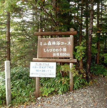 20110918-01登山口.jpg