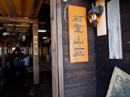 20110918-05石室山荘.jpg