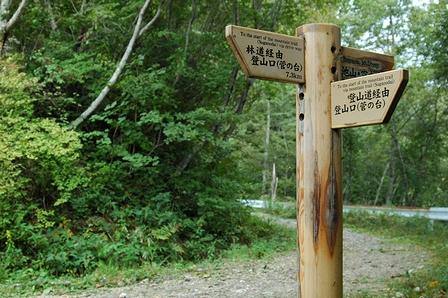 20110923-01林道に出た.jpg