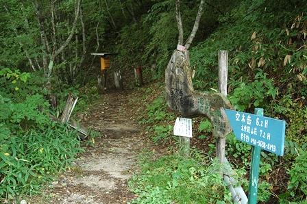 20110923-01登山ポスト.jpg