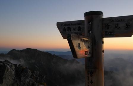20110923_14道標と南駒