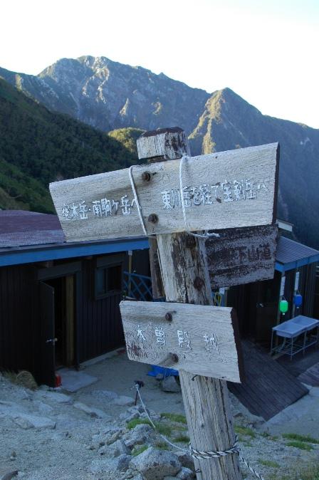 20110924_06木曽殿から南駒