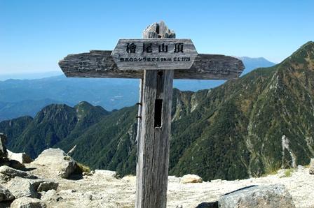 20110924_12桧尾岳標識