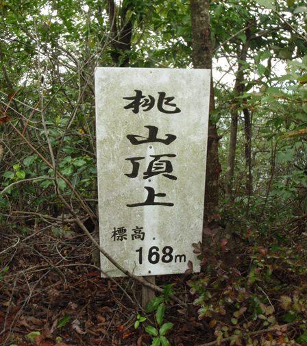 20110930-18桃山頂上看板