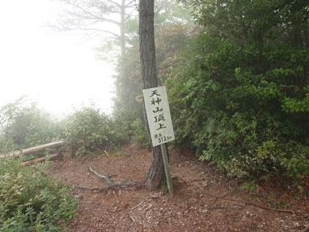 20110930-25天神山山頂看板