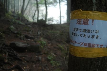 20111001-06道迷い注意看板
