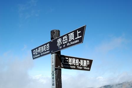 20111001-22中岳分岐道標