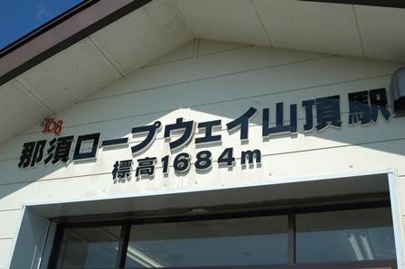 20111008-03ロープウェイ山頂駅