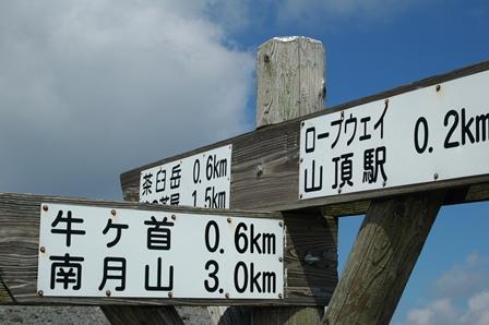 20111008-04茶臼岳への分岐看板