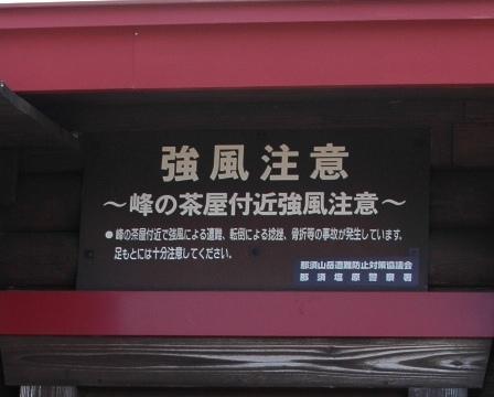 20111008-24強風注意