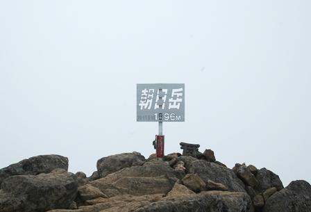 20111009-32朝日岳山頂