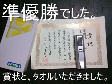 moblog_f2f07459_20130922190251bbd.jpg