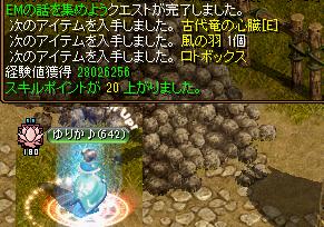 0214-yurikahime1.png