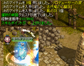 0214-yurikahime2.png
